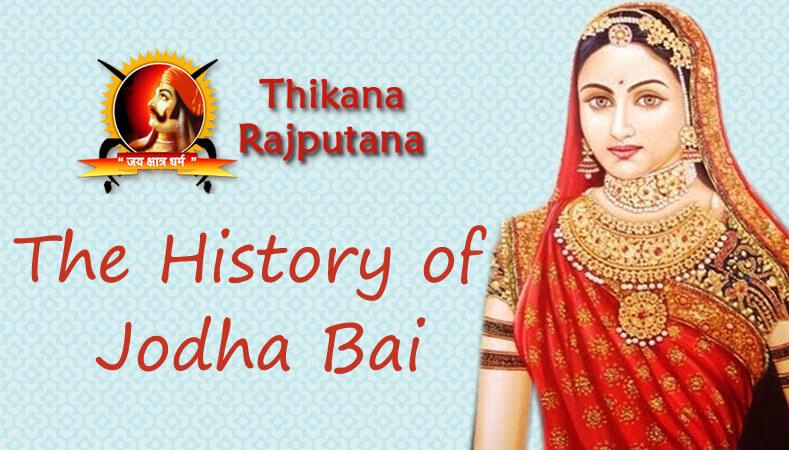 HISTORY OF JODHA BAI