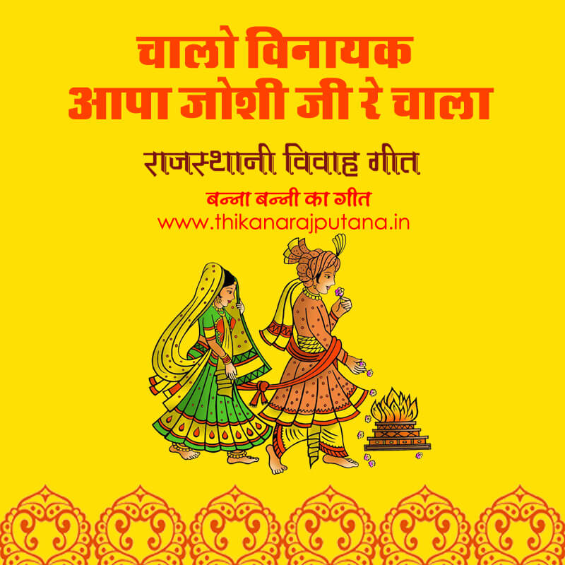 Rajasthani Vivah Geet Songs Download