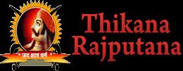 thikanarajputana-logo