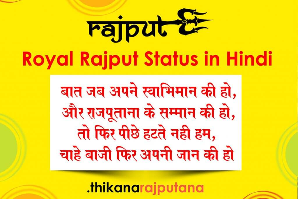 Best Rajput Status in Hindi
